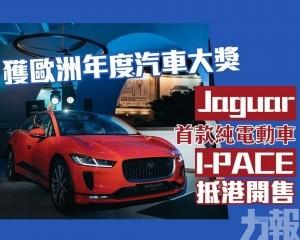 Jaguar首款純電動車I-PACE抵港開售