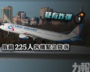 疑有炸彈 俄載225人客機緊急降落