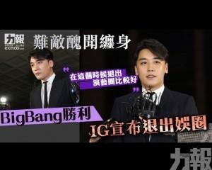 BigBang勝利IG宣布退出娛圈