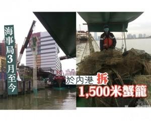 海事局3月至今內港拆1,500米蟹籠