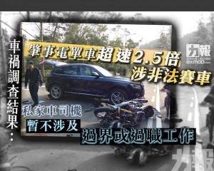 警方:肇事電單車超速2.5倍涉非法賽車