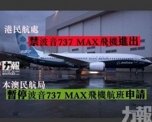 本澳民航局暫停波音737 MAX飛機航班申請