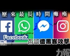 Facebook否認遭黑客攻擊