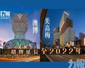 澳博美高梅賭牌延長至2022年