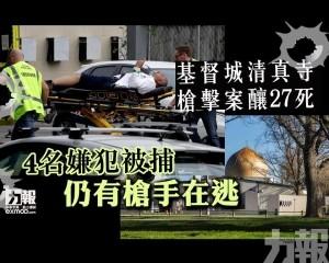 4名嫌犯被捕 仍有槍手在逃