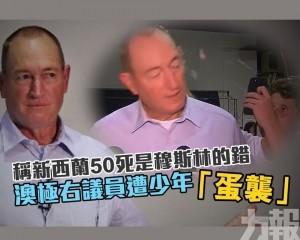 澳極右議員遭少年「請食蛋」