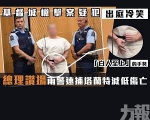 總理讚揚兩警速捕塔蘭特減低傷亡