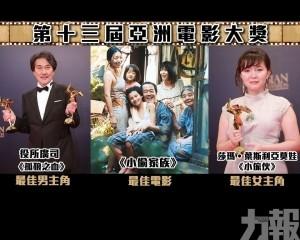 《小偷家族》獲得最佳電影