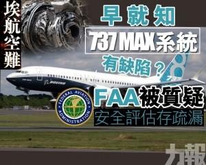 美聯邦航空局被質疑安全評估存疏漏