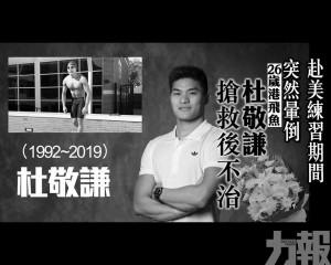 26歲港飛魚杜敬謙搶救後不治