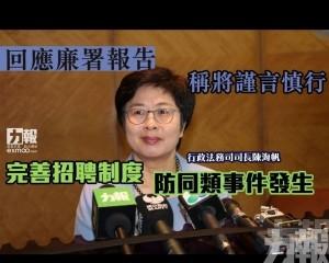 陳海帆:完善招聘制度防同類事件發生
