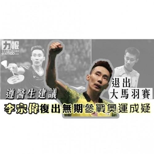 李宗偉復出無期參戰奧運成疑