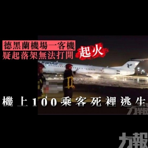 機上100乘客死裡逃生