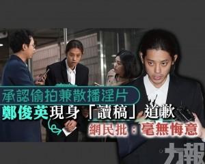 鄭俊英現身「讀稿」道歉 網民批:毫無悔意