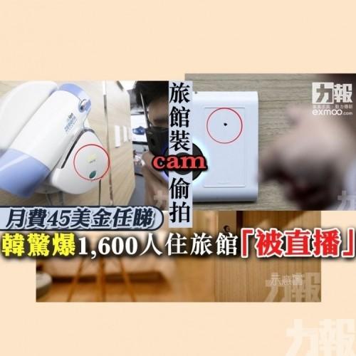韓驚爆1,600人住旅館「被直播」