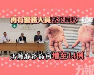 本澳麻疹病例增至14例
