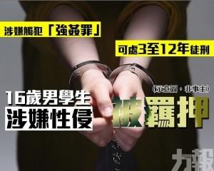 16歲男學生涉嫌性侵被羈押