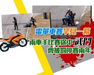 兩車手比賽途中武鬥 齊被罰停賽兩年
