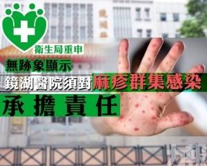 鏡湖醫院須對麻疹群集感染承擔責任