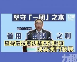 崔世安:堅持嚴按憲法基本法辦事成就澳門發展