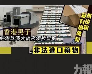 香港男子經港珠澳大橋來澳被查獲
