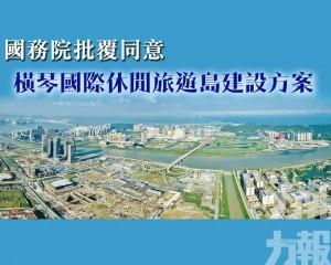 國務院批覆同意橫琴國際休閒旅遊島建設方案