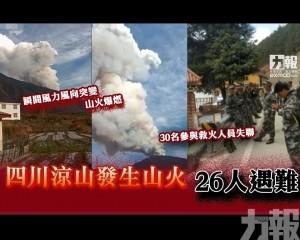 四川涼山發生山火 26人遇難