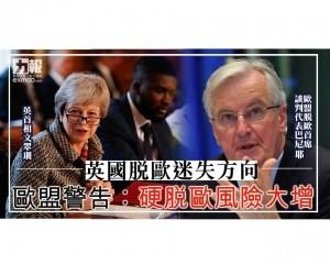 歐盟警告:硬脫歐風險大增