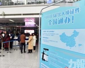 18,000人申辦往來港澳通行證