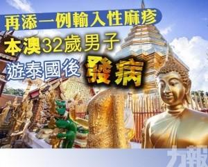 32歲男子遊泰國後發病
