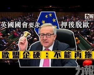 歐盟企硬:不能再拖