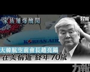大韓航空前會長趙亮鎬在美病逝 終年70歲