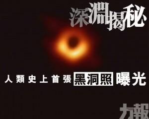 【深淵揭秘】人類史上首張黑洞照曝光