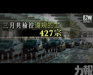 三月共檢控違規的士427宗