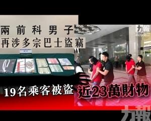 19名乘客被盜近23萬財物
