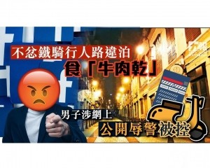 男子涉網上公開辱警被控