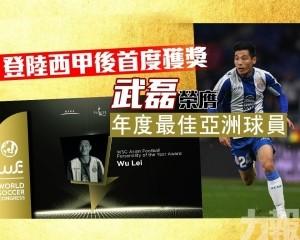 武磊榮膺年度最佳亞洲球員