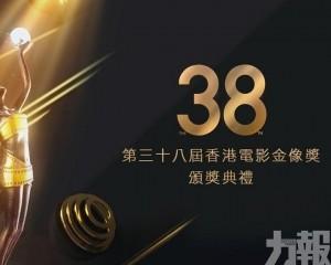 第38屆金像獎今晚7時半香港舉行