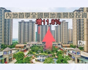 內地首季全國房地產開發投資增11.8%