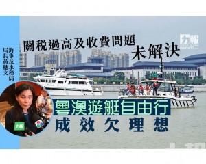 粵澳遊艇自由行成效欠理想