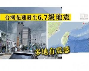 台灣花蓮發生6.7級地震 多地有震感