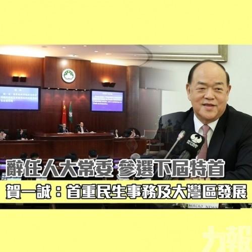 賀一誠:首重民生事務及大灣區發展