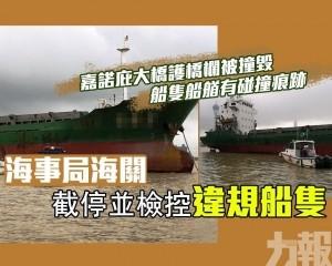 海事局海關截停並檢控違規船隻