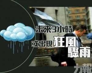 未來3小時或出現狂風驟雨