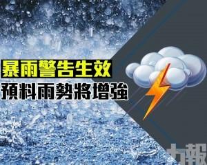 暴雨警告生效 預料雨勢將增強
