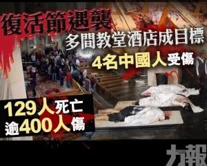 4名中國人受傷