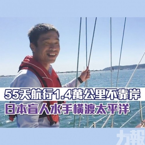 日本盲人水手橫渡太平洋