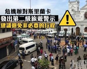 危機辦對斯里蘭卡發出第二級旅遊警示