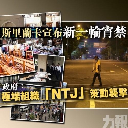 政府指極端組織「NTJ」策動襲擊