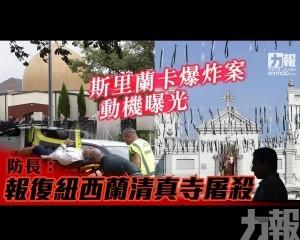 防長:報復紐西蘭清真寺屠殺
